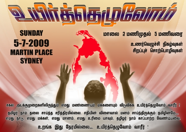 Uyirtheluvom Tamil Poster